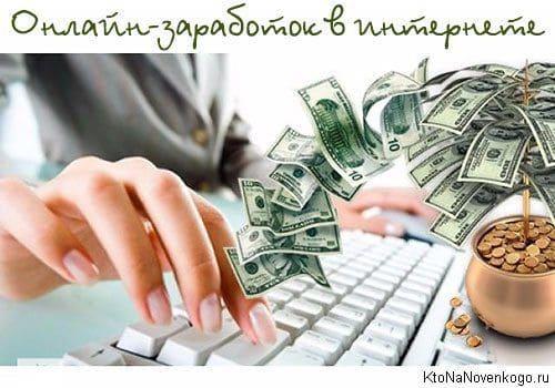 pénzt keresni az interneten beruházások nélkül 300