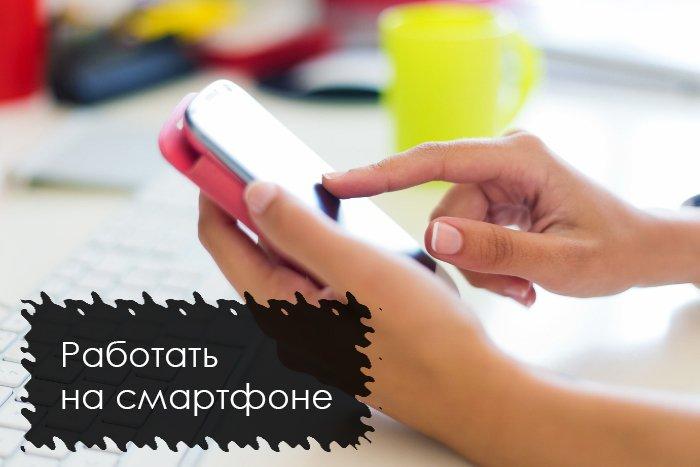 Okostelefonnal Pénzkeresés online az interneten INGYEN telefonálással !
