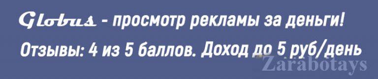 Ahol 20 rubelt kereshet. Amit sok pénzt keresni kell