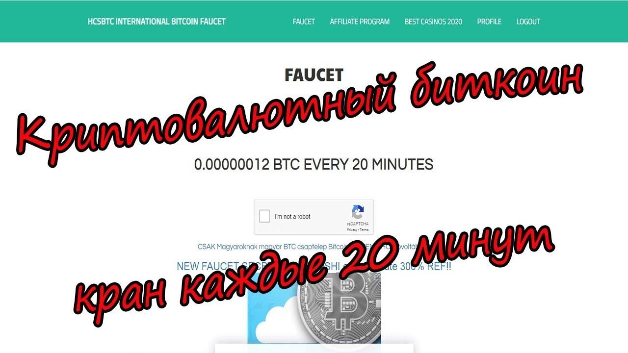 Bitcoin bónusz és csaptelep: Teljes útmutató
